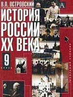 Ostrovsky's textbook.