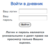 Each user is given a unique login that allows them to see their child's progress.