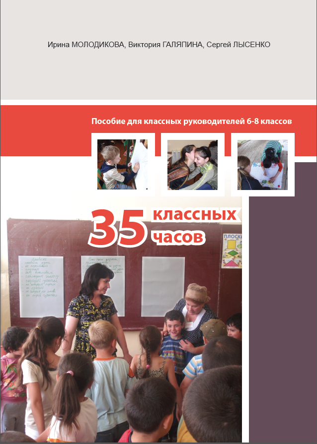 New Interactive Manual for teacher headmasters is good help in introducing Critical Thinking methods in Russia's North Caucasus region